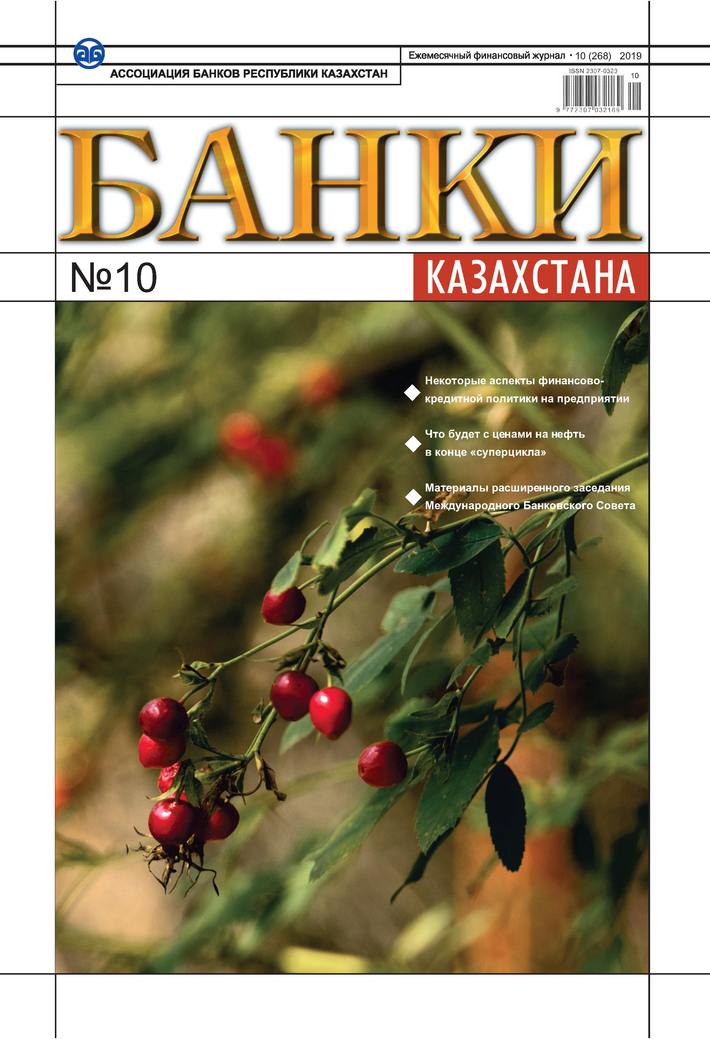 Ассоциация банков Казахстана